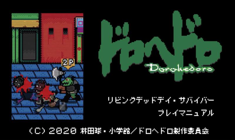動畫《異獸魔都》推出期間限定的8bit風格網頁遊戲「ドロヘドロ 8bitゲーム ~リビングデッドデイ・サバイバー~」 Dorohedoro_livingdead_manual_1