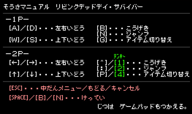 動畫《異獸魔都》推出期間限定的8bit風格網頁遊戲「ドロヘドロ 8bitゲーム ~リビングデッドデイ・サバイバー~」 Dorohedoro_livingdead_manual_2