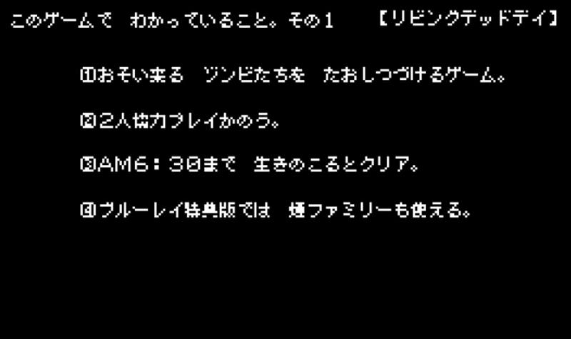動畫《異獸魔都》推出期間限定的8bit風格網頁遊戲「ドロヘドロ 8bitゲーム ~リビングデッドデイ・サバイバー~」 Dorohedoro_livingdead_manual_3